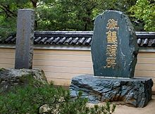 220px-Monument_of_birthplace_of_manju_and_udon[1]